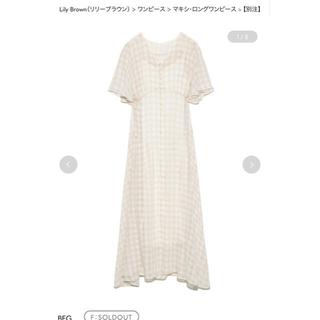 Lily Brown - 6月まで販売 リリーブラウン ロングワンピース 着飾る