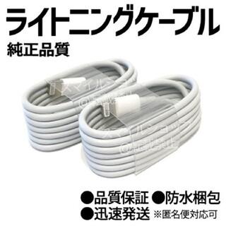 Apple - ライトニングケーブル iPhone Apple 純正品質 充電器 充電ケーブル