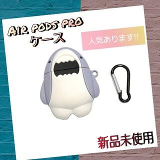 Air Pods Pro ケース サメ シリコン おしゃれ 保護 エアポッド