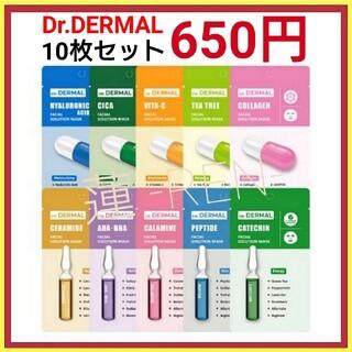❇️新発売❇️Dr.DERMALフェイシャルソリューションマスク 30枚