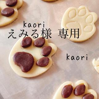 えみる 様 専用(菓子/デザート)