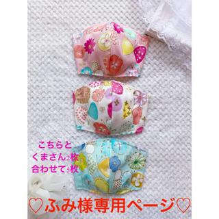 お花柄 インナーマスク 幼稚園〜小学校低学年サイズ(外出用品)