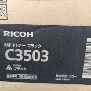 リコー純正トナーC3503とC6003ブラック12本セット(OA機器)