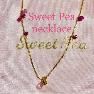 H.P.FRANCE - Sweet Pea ネックレス