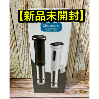 【新品】Charmax 低温調理器 1100Wハイパワー ステンレス製(調理機器)