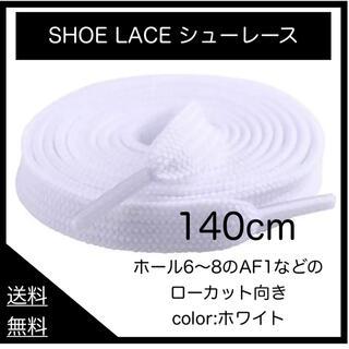 1足分 ホワイト 靴紐 140cm 平紐 靴ひも  シューレース  無地(スニーカー)