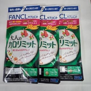 FANCL - FANCL 大人のカロリミット 40回分 3点セット