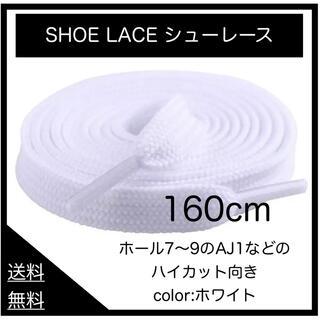 1足分 ホワイト 靴紐 160cm 平紐 靴ひも  シューレース  無地(スニーカー)