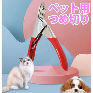 ペット用 爪切り ギロチンタイプ つめ 犬 ネコ ネイルクリッパー トリマー