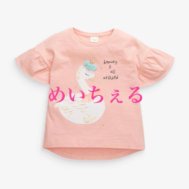 NEXT(ネクスト)の【新品】ピンク Beauty Is All Around スワンTシャツ キッズ/ベビー/マタニティのベビー服(~85cm)(Tシャツ)の商品写真