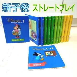 Disney - 新子役 ストレートプレイ DVD ディズニー英語システム DWE