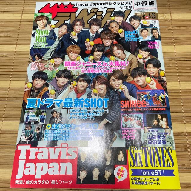 ザテレビジョン 6/25 エンタメ/ホビーの雑誌(音楽/芸能)の商品写真