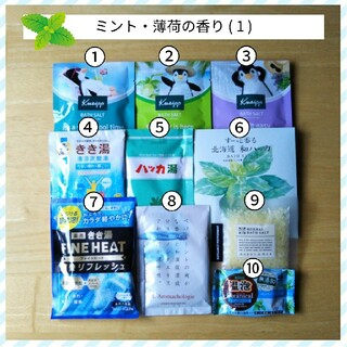 【入浴剤10点セット】ミント・薄荷の香り(1)(入浴剤/バスソルト)