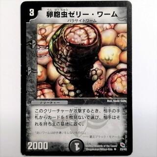 デュエルマスターズ(デュエルマスターズ)のDMC02 23/43 卵胞虫ゼリー・ワーム✕1枚(シングルカード)