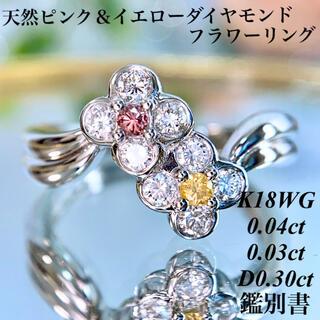 天然ピンク&イエローダイヤモンド K18WG フラワーダイヤモンドリング 鑑別書