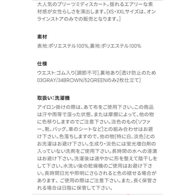 GU(ジーユー)のGUプリーツミディスカート レディースのスカート(ロングスカート)の商品写真