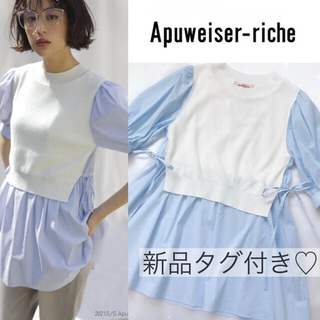 Apuweiser-riche - 新品♡完売 アプワイザーリッシェ ベストドッキングチュニック ジャスグリッティー