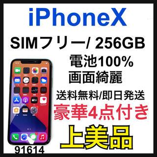 アップル(Apple)の【A】【100%】iPhone X 256 GB SIMフリー Gray 本体(スマートフォン本体)