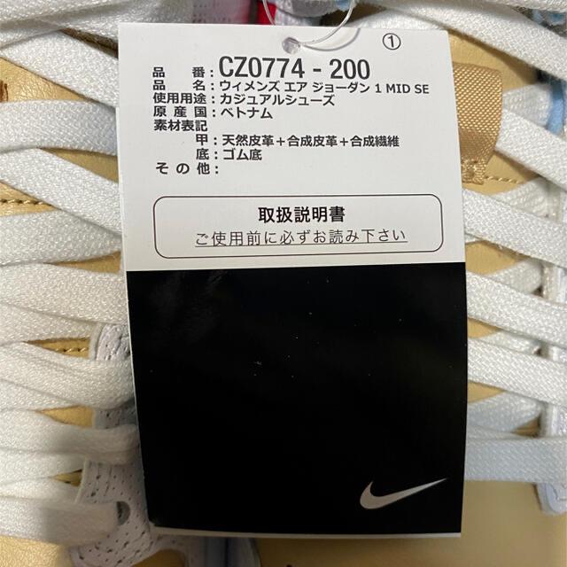 NIKE(ナイキ)の【新品】NIKE エア ジョーダン 1 MID SE CZ0774-200 レディースの靴/シューズ(スニーカー)の商品写真