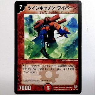 デュエルマスターズ(デュエルマスターズ)のDMC20 14/102 ツインキャノン・ワイバーン✕1枚(シングルカード)