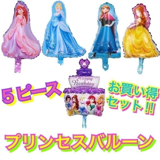 Disney(ディズニー)の☆ プリンセスバルーン☆ミニプリンセス☆バルーン☆風船☆5ピースセット キッズ/ベビー/マタニティのメモリアル/セレモニー用品(その他)の商品写真
