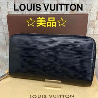 LOUIS VUITTON - 【LOUIS VUITTONルイヴィトン】大人気エピレザーの長財布