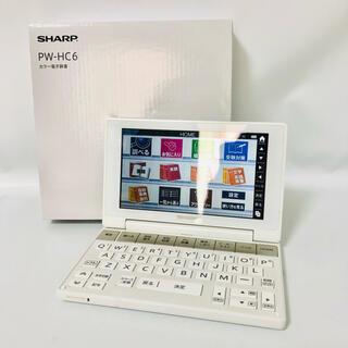 シャープ(SHARP)のシャープ カラー電子辞書Brain 高校生モデル PW-HC6 ホワイト(電子ブックリーダー)