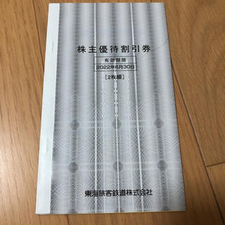ジェイアール(JR)のJR東海 株主優待 株主優待割引券(その他)