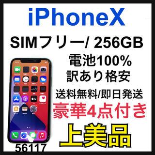 アップル(Apple)の【A】【100%】iPhone X 256 GB SIMフリー Silver(スマートフォン本体)