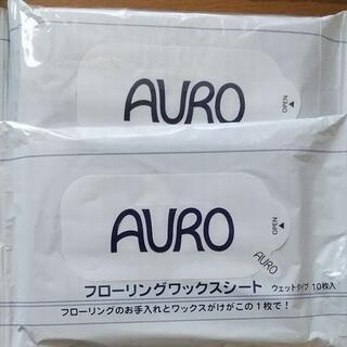 AURO(アウロ) フローリング ワックスシート 10枚×2個 天然ワックス使用(日用品/生活雑貨)