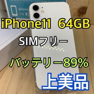アップル(Apple)の【A】【89%】iPhone 11 64 GB SIMフリー White 本体(スマートフォン本体)