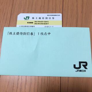 ジェイアール(JR)のJR 東日本 株主優待 株主優待割引券(その他)