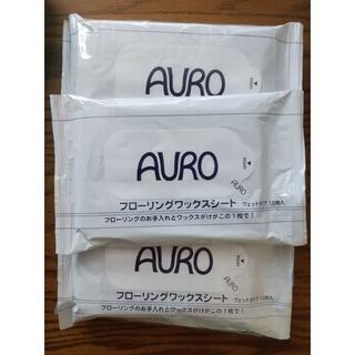 AURO(アウロ) フローリング ワックスシート 10枚×3個 天然ワックス使用(日用品/生活雑貨)