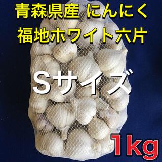 青森県 にんにく 福地ホワイト六片 1kg Sサイズ(野菜)