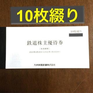 ジェイアール(JR)のJR九州株主優待券(10枚) 片道の運賃・料金を5割引(その他)