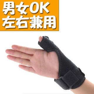親指 サポーター 腱鞘炎 ばね指 突き指(その他)