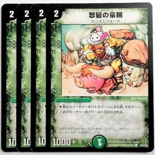 デュエルマスターズ(デュエルマスターズ)のDMC42 86/90 怒髪の豪腕✕4枚セット(シングルカード)