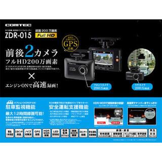 コムテック ZDR-015 前後カメラ  ドラレコ