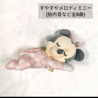 タカラトミー(Takara Tomy)のすやすやメロディベビー おもちゃ ぬいぐるみ ミニーちゃん メリー ベビー(オルゴールメリー/モービル)