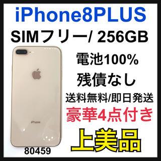 アップル(Apple)の【A】100% iPhone 8 Plus Gold 256 GB SIMフリー(スマートフォン本体)