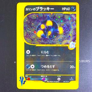 ポケモン - 183【絶版】ポケモン ブラッキー 1ed 激レアカード❗