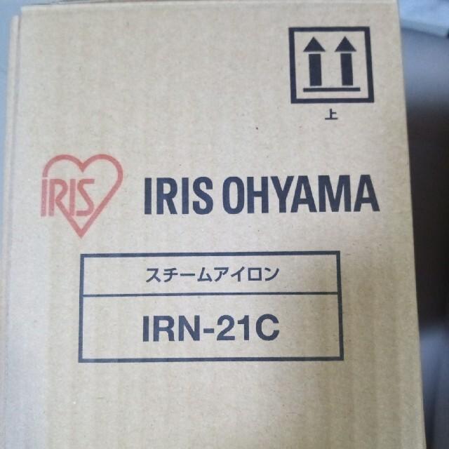 アイリスオーヤマ(アイリスオーヤマ)のアイリスオーヤマ スチームアイロンです。 スマホ/家電/カメラの生活家電(アイロン)の商品写真