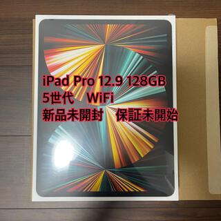 Apple - 新品 iPad pro 12.9インチ 第5世代 128GB シルバー WiFi