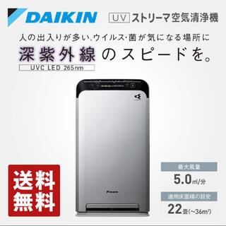 DAIKIN - 新品 未開封 ダイキン 空気清浄機 UVストリーマー ABC50X-S 送料込