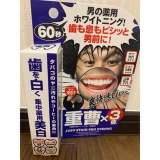 新品未使用 薬用重曹ステインプロ ストロング 歯のホワイトニング美容液(歯ブラシ/デンタルフロス)
