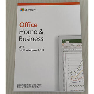 ☆Office Home and Business 2019  新品未使用
