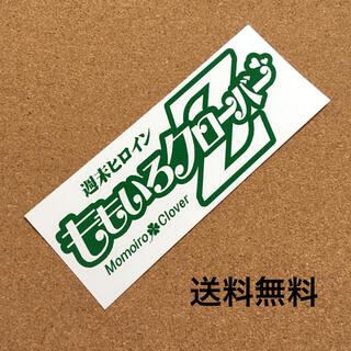 ももいろクローバーZ ステッカー【カラー緑・送料無料】(アイドルグッズ)