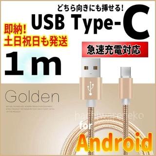 アンドロイド(ANDROID)のタイプC 充電器 android 充電コード 1m Type-C ゴールド(バッテリー/充電器)