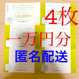 ジェイアール(JR)のjr九州グループ株主優待券 500円券×20枚 10000円相当(その他)