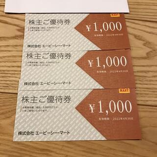 ナイキ(NIKE)のABCマート 優待 3000(ショッピング)